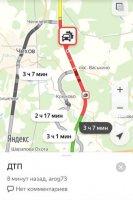 ДТП на Симферопольском шоссе